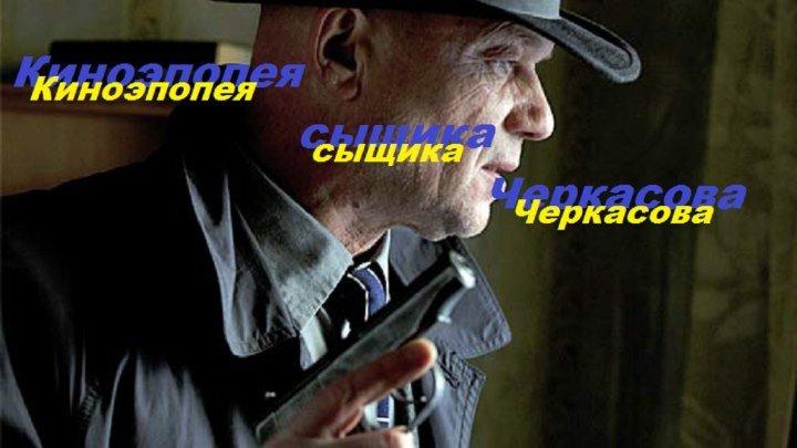 МОСГАЗ (детектив,криминал)( 1 и 2 серии из 8 ) 2012