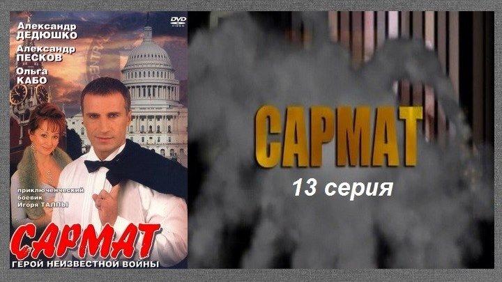 Сармат (2004) Боевик 13