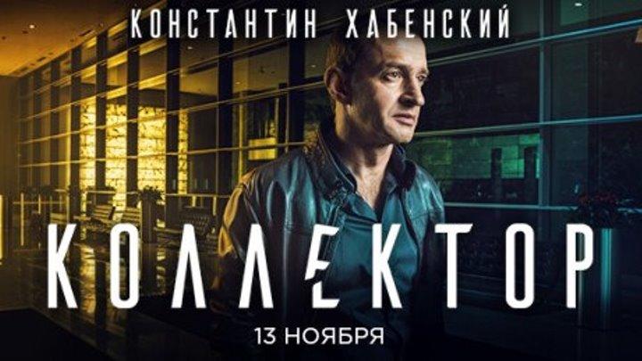 Коллектор 2016 Драма Триллер Россия