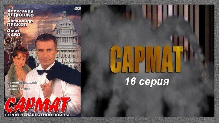 Сармат (2004) Боевик 16
