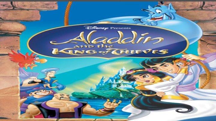 Аладдин и король разбойников (мультфильм, мюзикл, фэнтези)