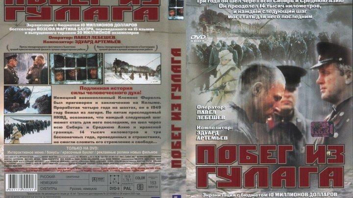 Побег из Гулага HD(драма)2001 (16+)