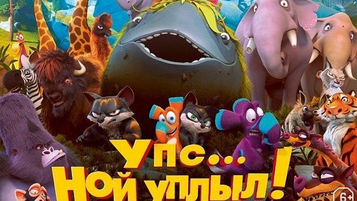 ,,Упс… Ной...уплыл!,, (2015) Мультфильм