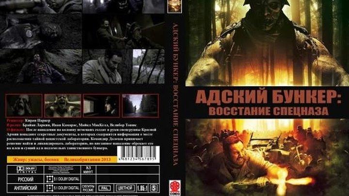 ,,Адский...бункер...3...Восстание...спецназа,, (2013) Ужасы, Боевик.