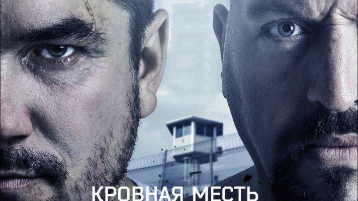 ,,Кровная...месть,, (2015) Боевик, Драма.
