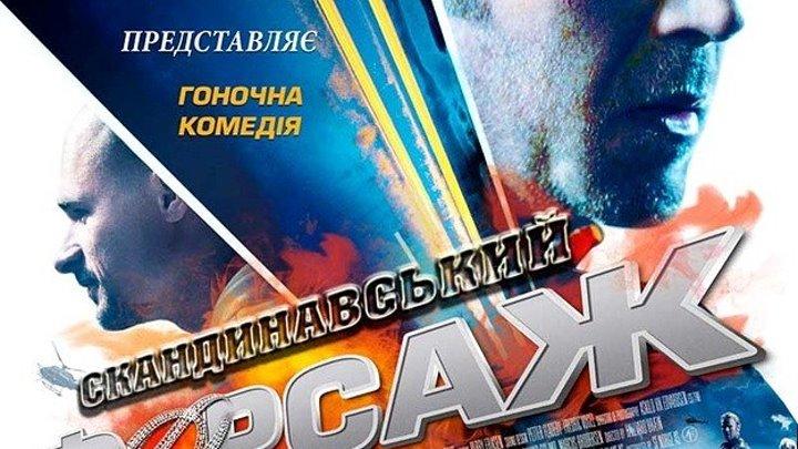 Скандинавский форсаж (2016). КОМЕДИЯ БОЕВИК