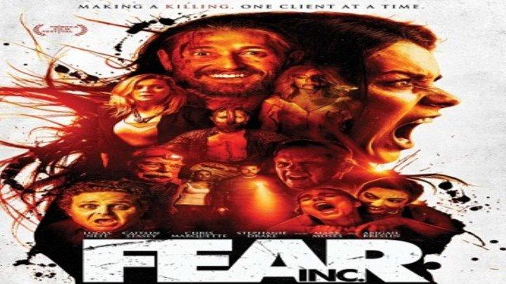 Корпорация «Страх», 2016 год (ужасы, триллер, комедия)