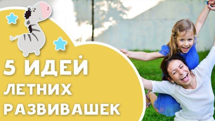 5 идей летних развивашек [Любящие мамы]