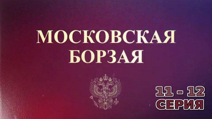Московская борзая 11 - 12 серия. Криминальная мелодрама.