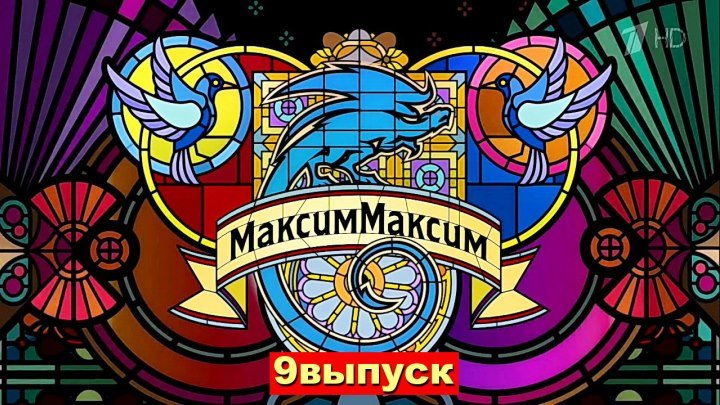 МаксимМаксим (9выпуск) • Шоу Максима Галкина (29октября 2О16г HD72Ор)