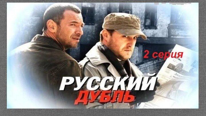 Русский дубль (2010) Боевик 2