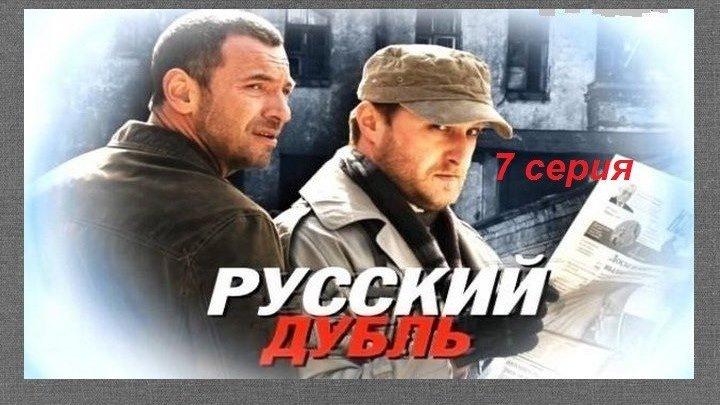 Русский дубль (2010) Боевик 7