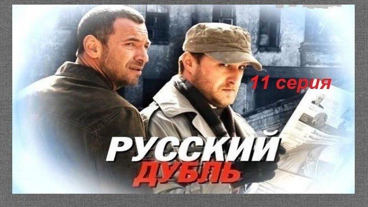 Русский дубль (2010) Боевик 11