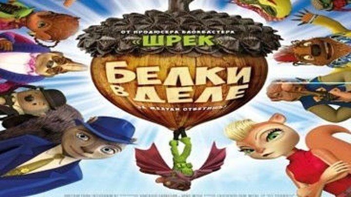 Белки в деле, 2015 год (мультфильм, комедия)