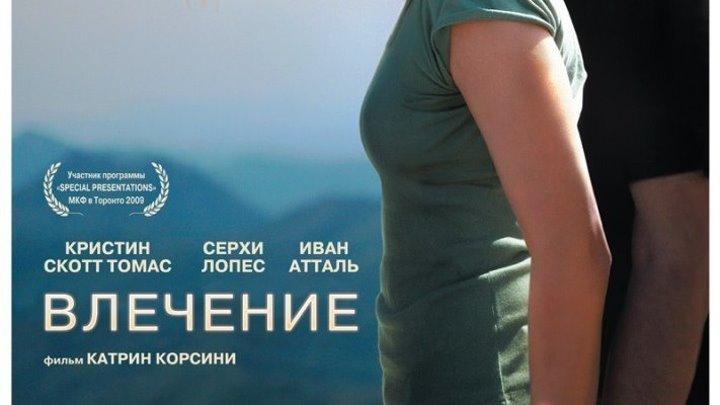 """""""Влечение"""" Русские мелодрамы 2016, Фильмы 2016 новинки"""