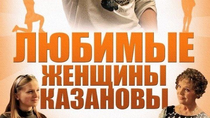 """Романтическая Комедия""""Любимые женщины казановы"""" Русский Мини-Сериал"""