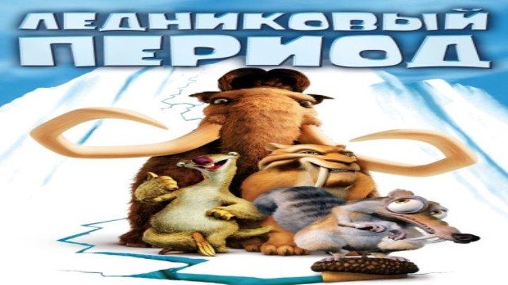 Ледниковый период (мультфильм, комедия)