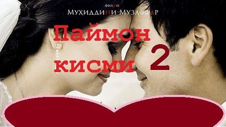 Паймон кисми 2 (на русском языке) _ Paymon qismi 2 (na russkom yazike)
