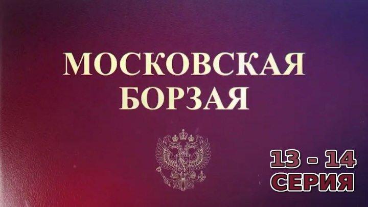 Московская борзая 13 - 14 серия. Криминальная мелодрама.