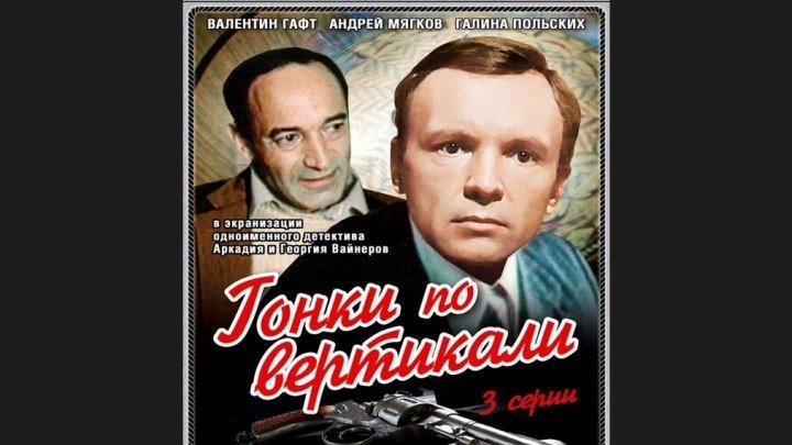 """""""Гонки по вертикали"""" _ (1982) Криминал,детектив,приключения. Серии 1-3."""