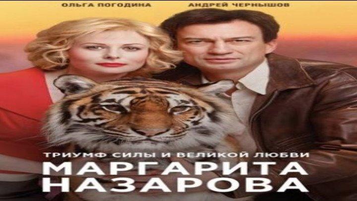 Маргарита Назарова / Серии 1-4 из 16 (мелодрама, драма)