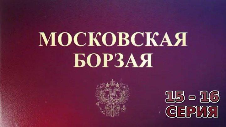 Московская борзая 15 - 16 серия. Криминальная мелодрама.