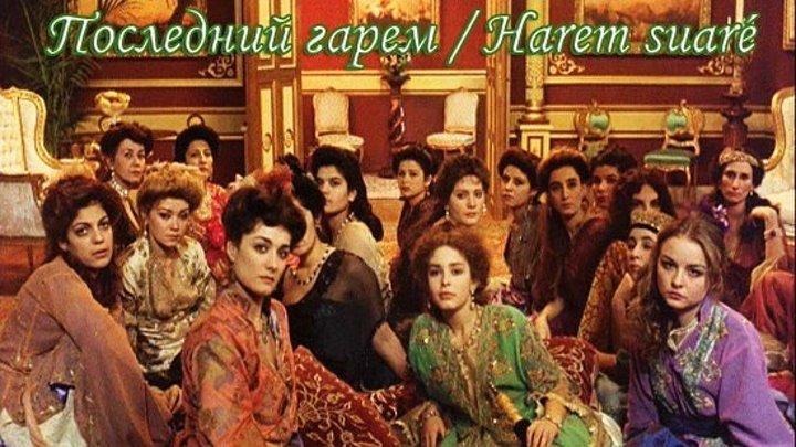 Последний гарем _ Harem Suare (Италия, Франция, Турция 1999 HD) 16+ Драма, Исторический