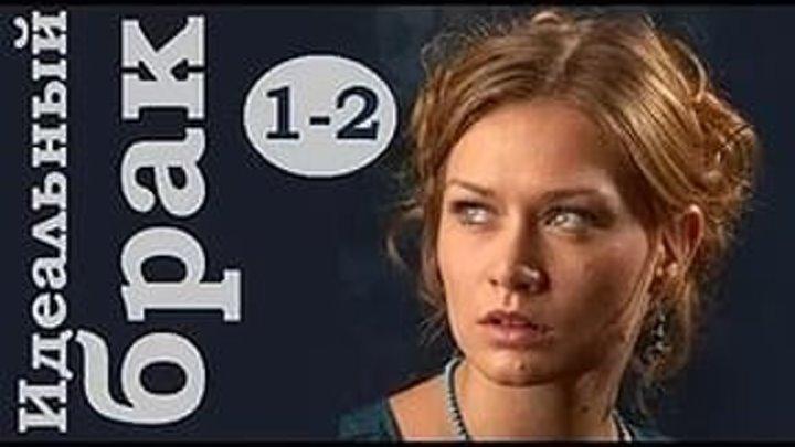 Идеальный брак [Серии:01-02 из 08] (2013: мелодрама)(Егор Анашкин)
