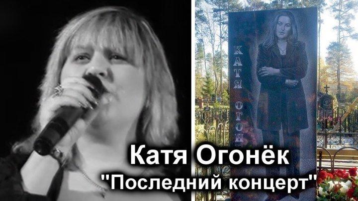 Катя Огонёк - Последний Концерт / 2007