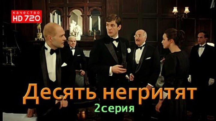 🎬 Десять негритят • 2серия (СССР HD72Ор) • Триллер, детектив \ 1987г • Владимир Зельдин и др...