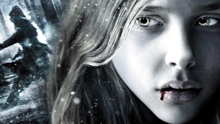 """""""Впусти меня. Сага"""" _ (2010) Ужасы,фэнтези,драма. (HD 720p.)"""