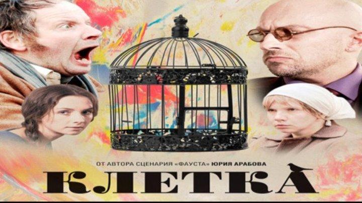 Клетка, 2015 год (драма, триллер)