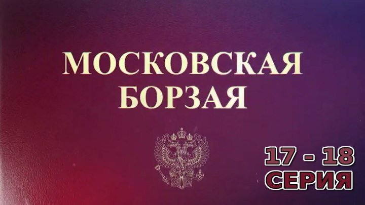 Московская борзая 17 - 18 серия. Криминальная мелодрама.