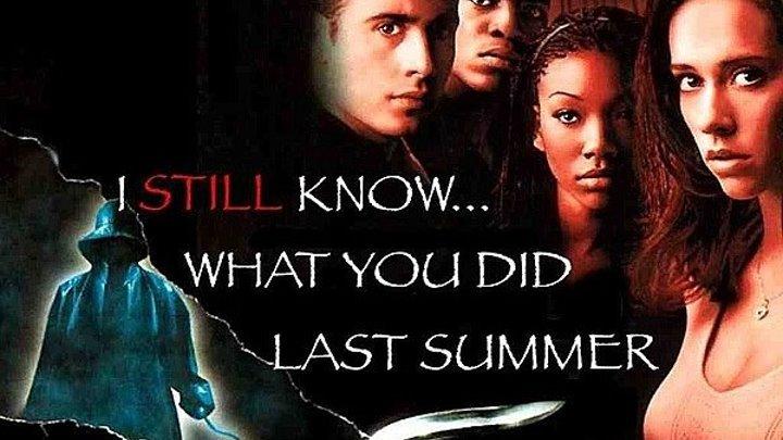 Я все еще знаю, что вы сделали прошлым летом (1998) 1080p