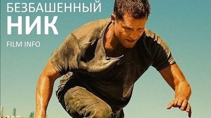 Трейлер к фильму - Безбашенный Ник 2016 боевик, триллер
