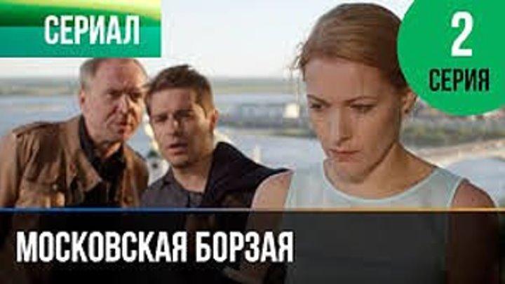 Премьера! Московская борзая. Серия 2 2016