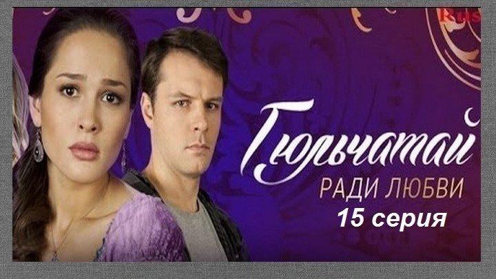 Гюльчатай.(15.серия).2012