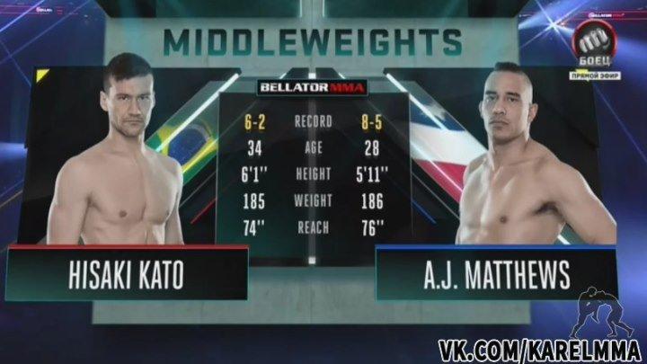 Хисаки Като vs. А.Дж. Мэтьюс. Bellator 162