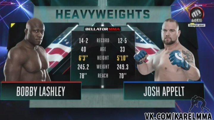 Бобби Лэшли vs. Джош Эппелт . Bellator 162