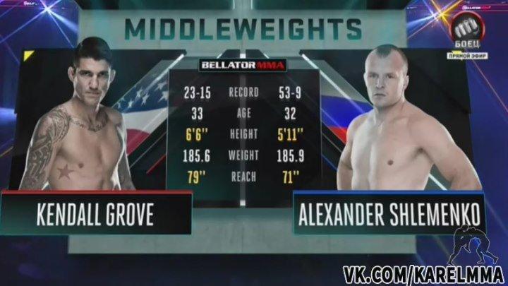Кендалл Гроув vs. Александр Шлеменко . Bellator 162