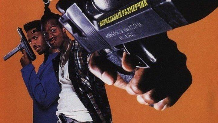 Не грози южному централу, попивая сок у себя в квартале (1996) 1080p