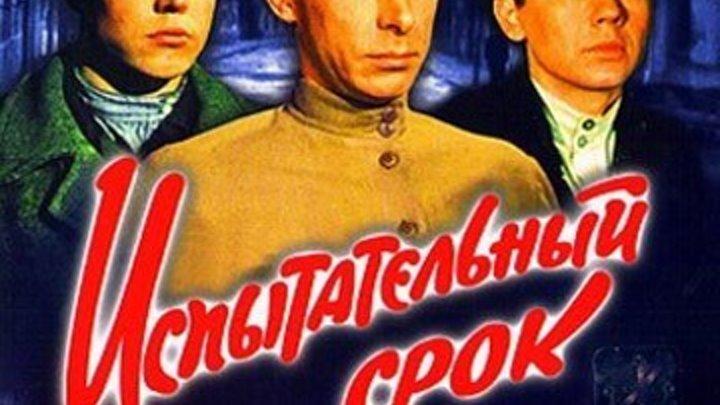 Испытательный срок - (Драма,Криминал) 1960 г СССР