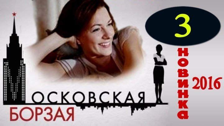 Премьера! Московская борзая. Серия 3 (2016)