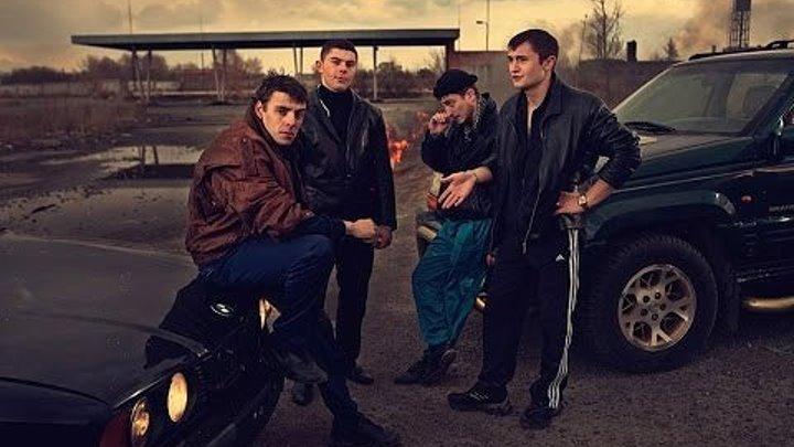 Боевик про 90-х Общак новинки 2016