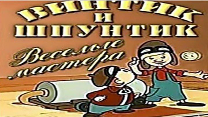 Винтик и Шпунтик - Весёлые мастера. (1960)