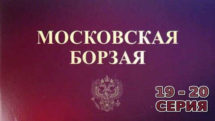 Московская борзая 19 - 20 серия. Криминальная мелодрама.