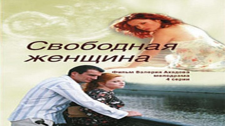 Свободная женщина 1, фильм целиком (мелодрама)