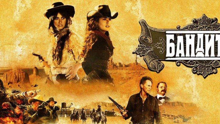 Бандитки.(Bandidas).2006. 720p.