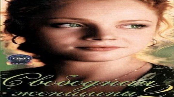 Свободная женщина 2, серии подряд 1-4 (мелодрама)