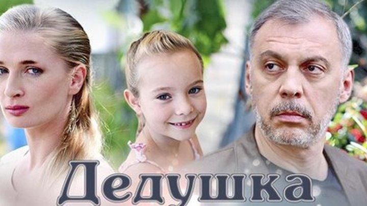 ДЕДУШКА (мелодрама, Россия, 2016, HD) - Сергей Чонишвили